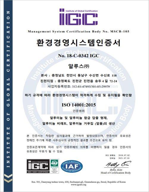 페이지 범위 ISO 14001인증서 알루스(통합)2018최초 180704-1_Image
