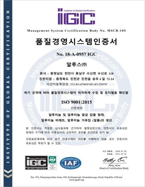 페이지 범위 ISO 9001인증서 알루스(통합)2018최초 180704_Image